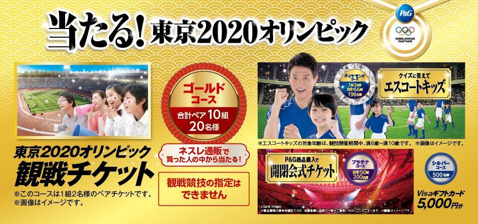 当たる!東京2020オリンピックキャンペーン