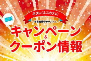 ネスレ(ネスカフェ)最新キャンペーン&クーポンコード!毎日当選のチャンス!