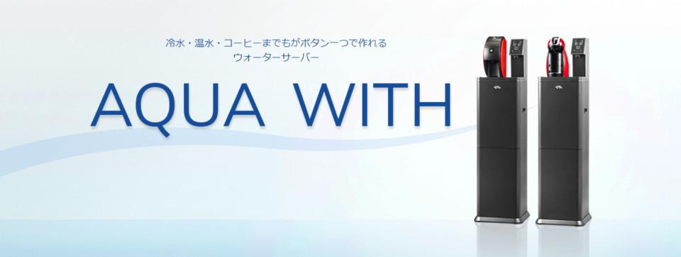 コーヒーメーカーとウォーターサーバーが接続できる!AQUA WITH定期お届け便キャンペーン