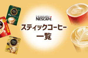 ネスカフェのスティックコーヒー全種類一覧/ココア、紅茶もアリ