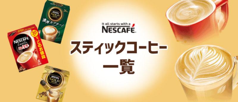 ネスレのスティックコーヒー全種類一覧/ココア、紅茶もアリ