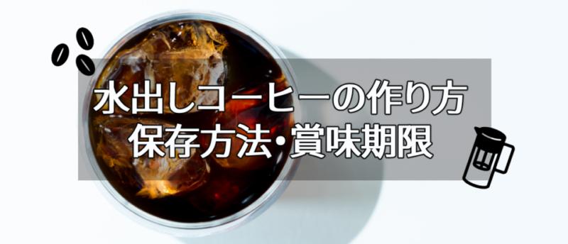 水出しコーヒーの作り方!保存・賞味期限は約3日が目安!豆と水の割合は?