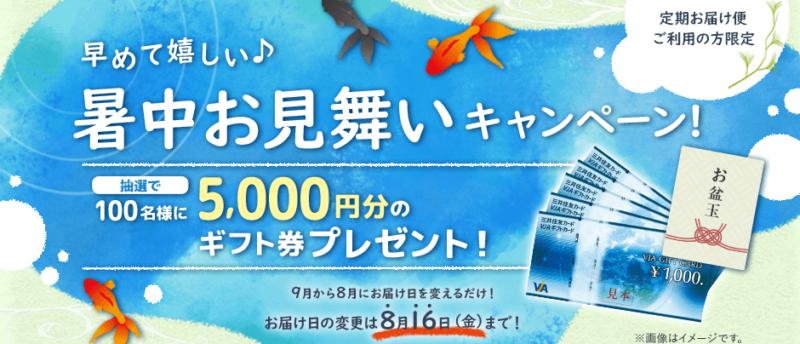 【ネスレ】定期便利用者限定!早めて嬉しい♪暑中お見舞いキャンペーン!
