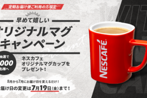 【ネスレ】定期便利用者限定!早めて嬉しいオリジナルマグキャンペーン