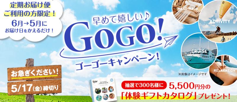 【ネスレ】定期便利用者限定!早めて嬉しいGOGO!キャンペーン