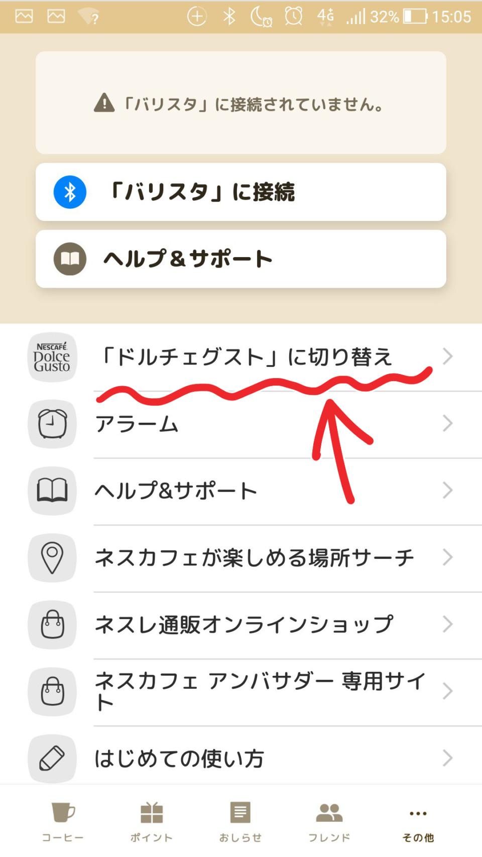 ドルチェグストのアプリでQRコードのポイントを貯める方法