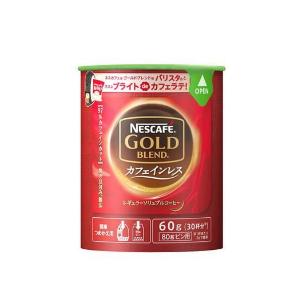 ネスカフェゴールドブレンド カフェインレス 60gパック