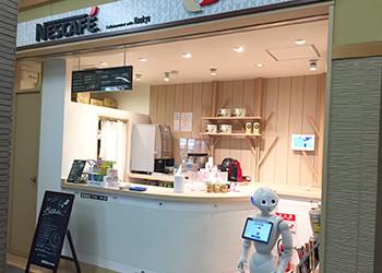 ネスカフェ スタンド 阪急 大山崎店