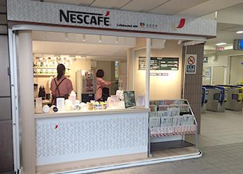 ネスカフェ スタンド 阪神 香櫨園店