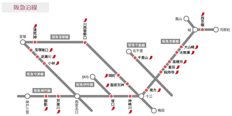ネスカフェスタンド阪急沿線