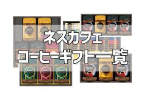 【定番】贈り物やお返しに!ネスカフェのコーヒーギフト一覧