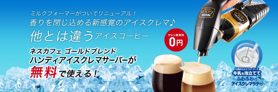 アイスクレマサーバーが無料で使える!