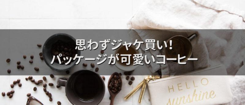 可愛いコーヒーはプチギフトにぴったり!思わずジャケ買いするコーヒー5選