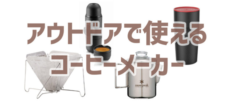 アウトドアで使える!コーヒーメーカーの種類やおすすめアイテム
