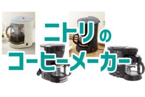 ニトリのコーヒーメーカー全機種比較!スペックや価格、口コミ評価を調査