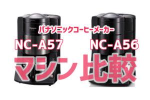 パナソニック「NC-A57」「NC-A56」のコーヒーメーカーを比較!なにが変わった?