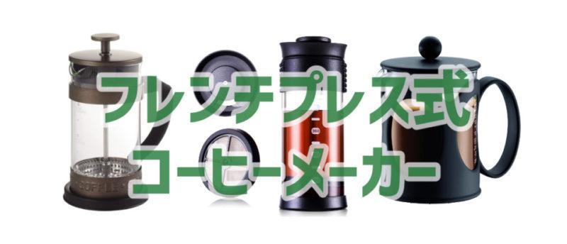 手軽に使える!『フレンチプレス式』のコーヒーメーカーおすすめ3選