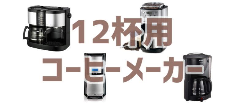 【大人数・オフィス向け】一度に『12杯』淹れられる大容量コーヒーメーカーおすすめ4選