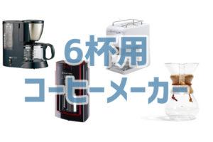 『6杯分』が作れるコーヒーメーカーのおすすめ商品まとめ