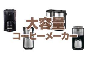 大容量コーヒーメーカーの選び方を伝授!おすすめの大容量マシンもご紹介