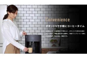 【UCC×フレシャス】共同開発のウォーターサーバースラット+カフェとは?
