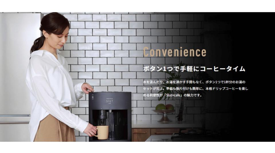 天然水ドリップコーヒーが飲める!UCCのウォーターサーバーSlat+cafe(スラット+カフェ)とは?