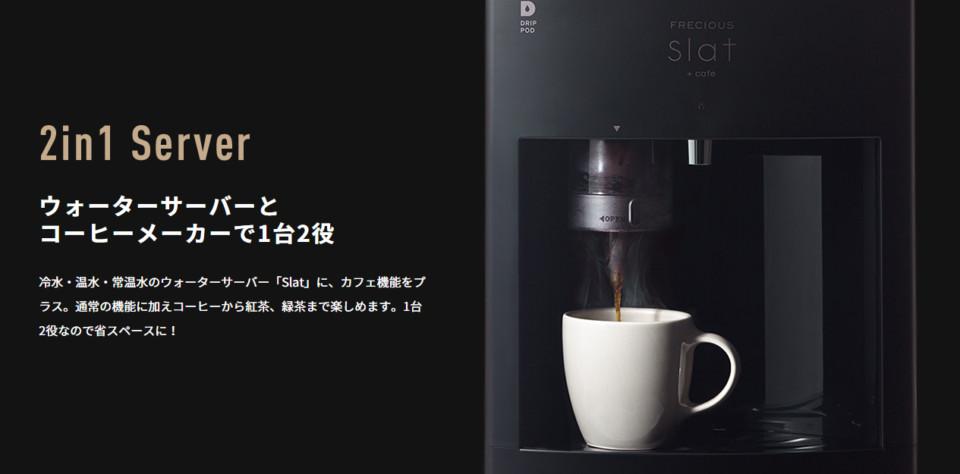 Slat+cafe(スラット+カフェ)とは?