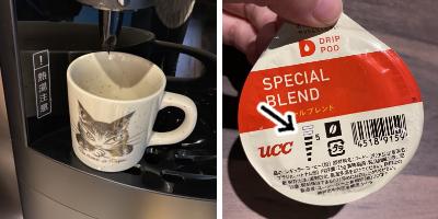 カップをセットしコーヒーを淹れる