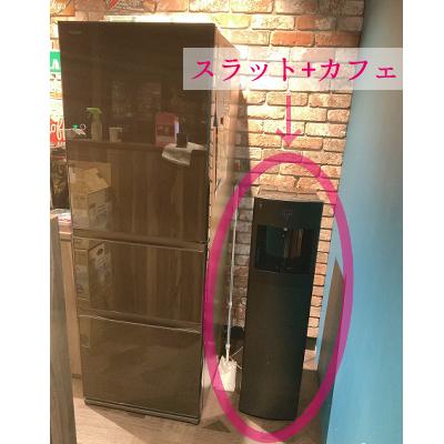 スラットカフェと冷蔵庫