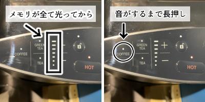 マシン本体の予熱設定
