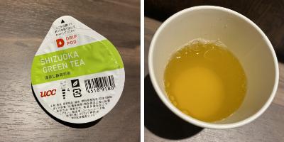深蒸し静岡煎茶