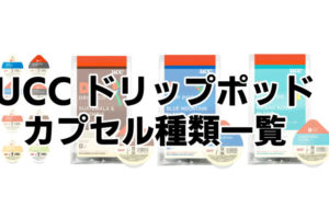 UCC『ドリップポッド』カプセル種類・価格一覧表!特徴も合わせて紹介!