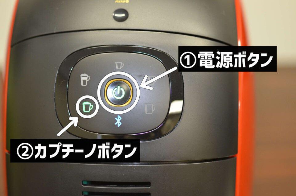 ネスカフェバリスタの使い方:タッチパネル部分