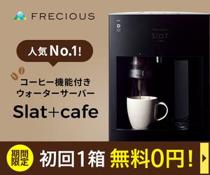 フレシャススラット+カフェ初回店円錐1箱無料キャンペーン