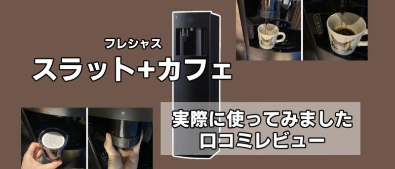 スラット+カフェ(フレシャス)の口コミは?コーヒー機能はほんとに必要?