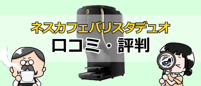 【口コミ・評判】ネスカフェバリスタデュオの使用感は?後悔しない買い方
