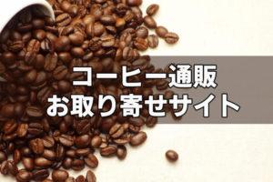 初回お試しセットあり!コーヒーのお取り寄せサイト一覧&おすすめはどれ?