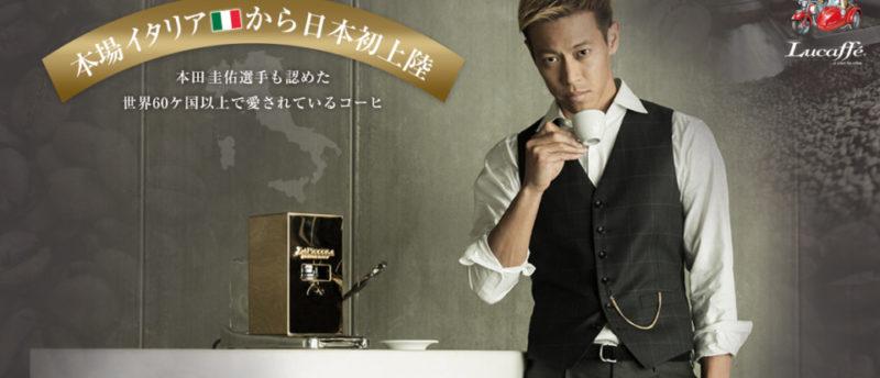 Lucaffe(ルカフェ)とは?本場イタリア生まれの高品質なコーヒー!