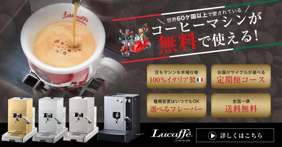 Lucaffe(ルカフェ)のコーヒーを楽しむなら無料レンタルがおすすめ!