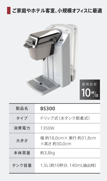 キューリグbs300