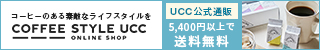 UCC公式通販サイト『COFFEE-STYLE-UCC』