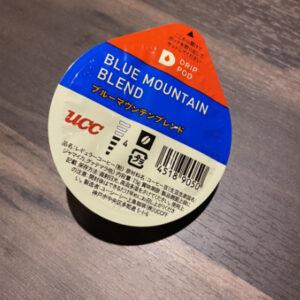 UCCドリップポッドのブルーマウンテンブレンドのカプセル
