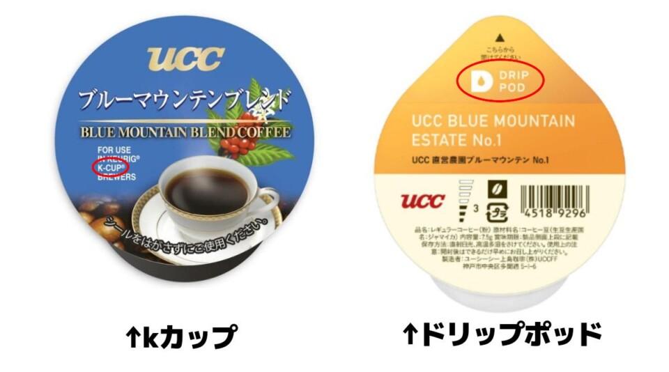 キューリグ/ドリップポッド/kカップ/カプセル/比較