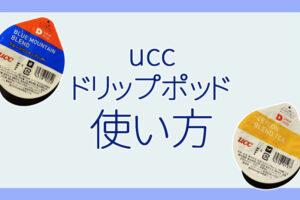【使い方】uccドリップポッドの使い方は超簡単!お得な利用方法も解説
