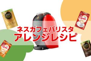【ネスカフェバリスタ】アレンジレシピ一覧!夏だからこそ楽しめるアレンジレシピとは