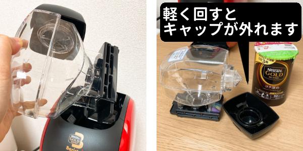 ネスカフェバリスタの使い方:コーヒータンクを取り外す