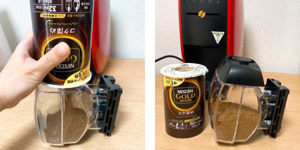 ネスカフェバリスタの使い方:タンクに粉を入れる