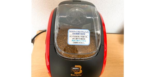 ネスカフェバリスタの使い方:粉の入ったタンクをセット