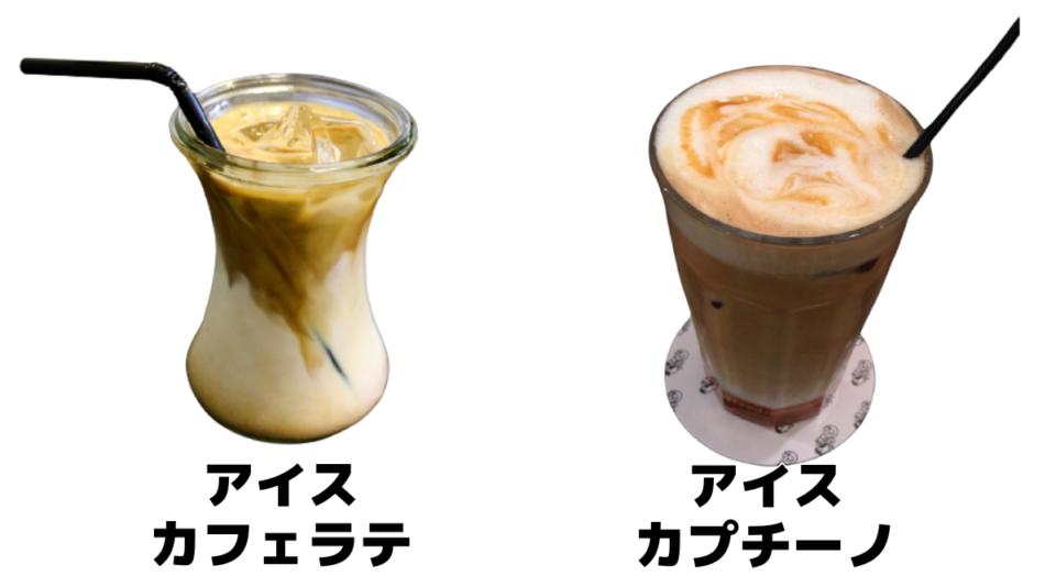 カフェラテ/カプチーノ/違い/アイスカフェラテとアイスカプチーノの違い