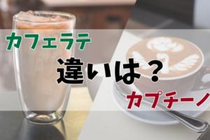カフェラテ/カプチーノ/違い